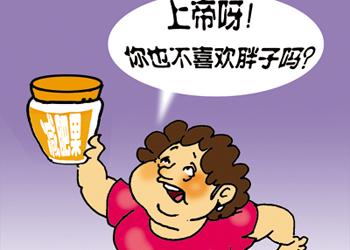减肥产品系统瘦身安装问题出现过程图片