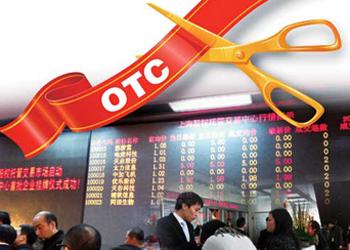 复杂的OTC市场环境下营销靠的是什么