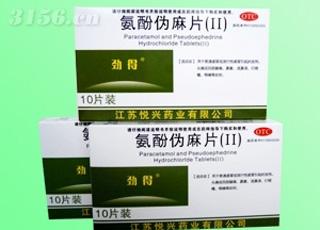氨酚伪麻片Ⅱ强力阻挡感冒病毒