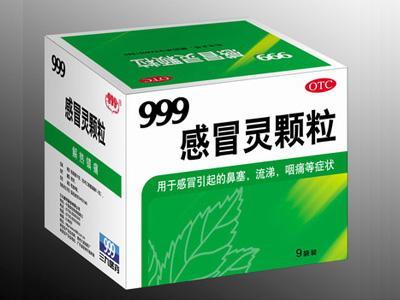 999 感冒灵颗粒 江西百胜医药有限公司