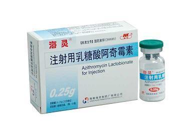 注射用乳糖酸阿奇霉素(0.25克) 海南海灵制药厂有限