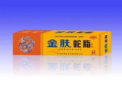 金肤蛇脂软膏 樟树市绿谷实业有限公司