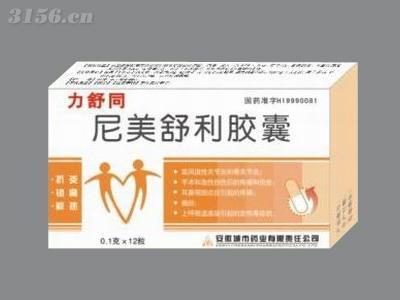 尼美舒利胶囊-武汉青大药业股份有限公司