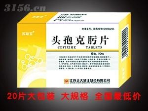 头孢克肟片 黄(20片大包装 大规格 全国最低价)