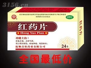 红药片(全国最低价)