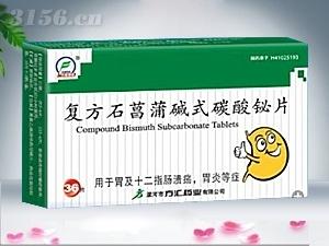 复方石菖蒲碱式碳酸铋片