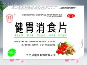 健胃消食片(消化不良)