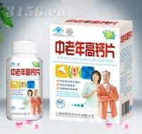 中老年高钙片