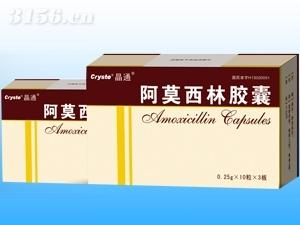 阿莫西林胶囊(感冒,消炎)