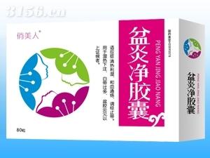 盆炎净胶囊(OTC,妇科,清热利湿、活血通络,盆腔炎)