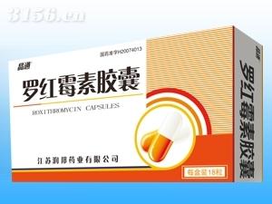 罗红霉素胶囊18粒(消炎,抗生素)