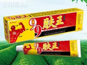99肤王新一代植物草本乳膏