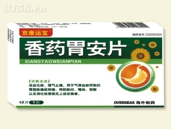 香药胃安片(全国独家)