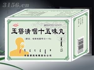 玉簪清咽十五味丸