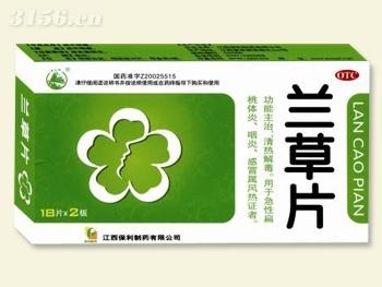 兰草片(全国独家,中药测含量品种,无效退货)