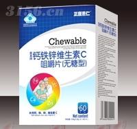 钙铁锌维生素C咀嚼片(无糖型)