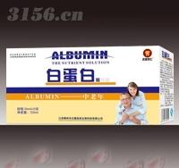 白蛋白肽饮品(中老年)