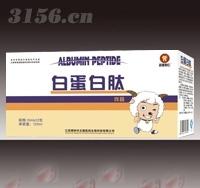 白蛋白肽饮品(儿童)