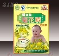 婴幼儿菊花晶奶伴侣