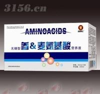 无糖参&麦氨基酸营养液