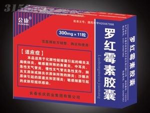 罗红霉素胶囊(300毫克*11粒)