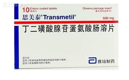 蛋氨酸早泄_丁二酸腺苷蛋氨酸肠溶片