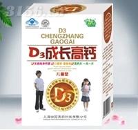 D3成长钙