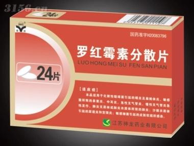 罗红霉素分散片-0.15gX24片