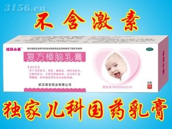 复方樟脑乳膏(独家儿童装)
