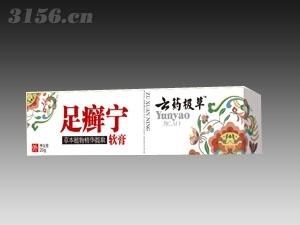 云药极草-足癣宁软膏