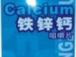 铁锌钙咀嚼片(中老年型)