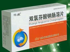双氯芬酸钠肠溶片招商