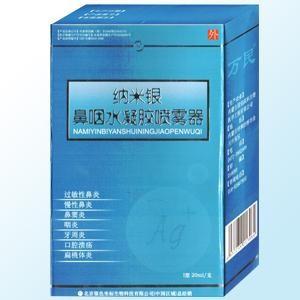 纳米银鼻咽水凝胶喷雾器 鼻炎 咽炎
