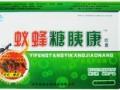 糖尿病炒作新产品-蚁蜂糖胰康.