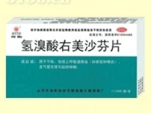 氢溴酸右美沙芬片招商