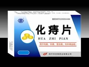 化痔片:强力根断 痔疮界优良产品