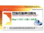 双氯芬酸钾分散片(独家剂型)