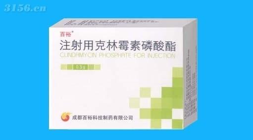 克林霉素磷酸酯