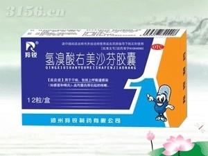 氢溴酸右美沙芬胶囊招商