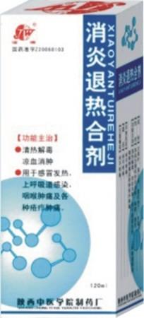 消炎退热合剂