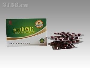 金玉山药片(调节血糖血脂、平稳降糖降脂)