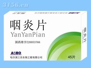咽炎片-(清热解毒,消炎,润肺,咽干,止咳)