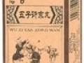 五子衍宗丸(前列腺,OTC)