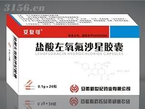 盐酸左氧氟沙星胶囊招商