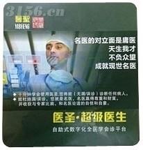 医圣.超级医生(医学软件,诊断器材,医疗器械)