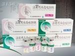 注射用头孢唑肟钠 达力清  抗生素针剂
