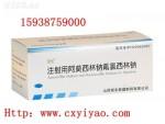 注射用阿莫西林钠氟氯西林钠