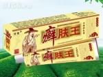 癣肤王中草药乳膏