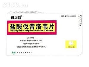 盐酸伐昔洛韦片 (全国中标)招商