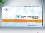 人体免疫白蛋白口服液(中老年型支装)